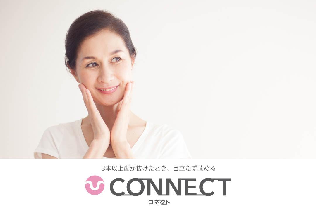 コネクトイメージモバイル